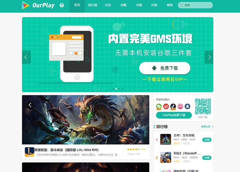 OurPlay(原谷歌空间)官网