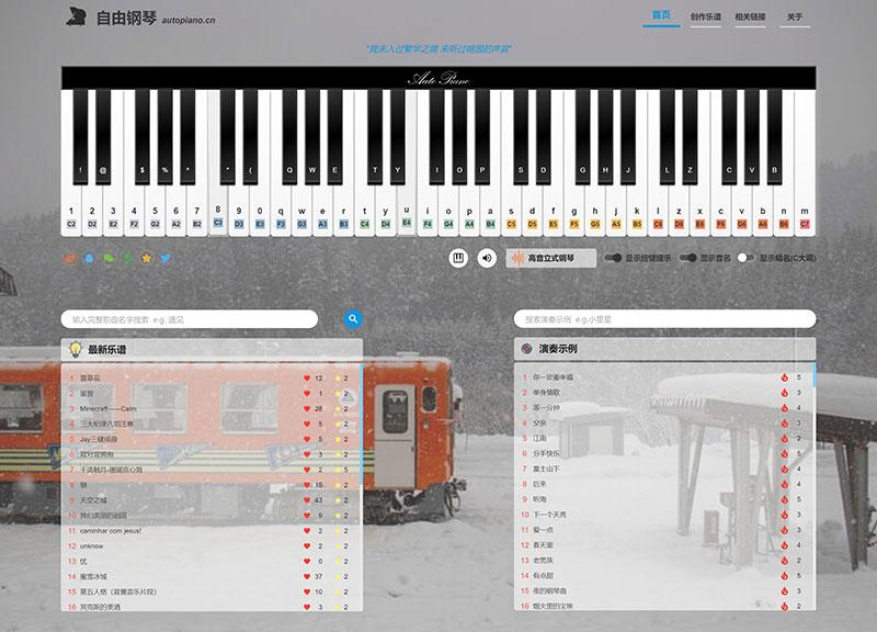 自由钢琴,AutoPiano
